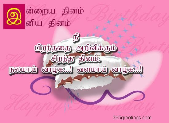 happy birthday wishes for friend message in tamil ; Tamil-Birthday-115