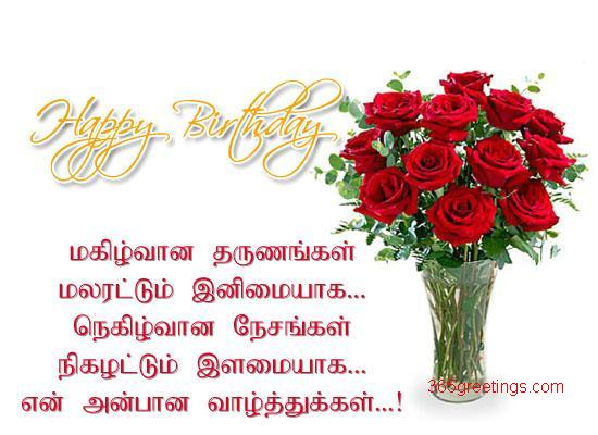 happy birthday wishes for friend message in tamil ; Tamil-Birthday-119