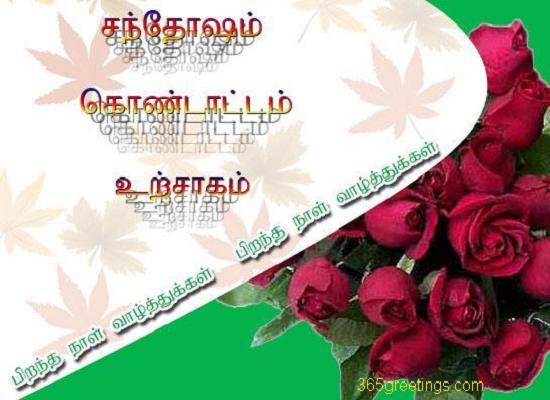 happy birthday wishes for friend message in tamil ; Tamil-Birthday-wishes