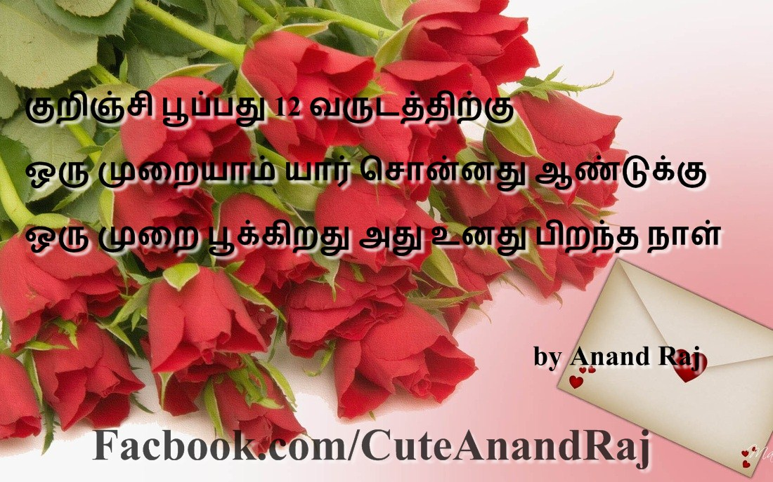 happy birthday wishes for friend message in tamil ; anand-raj