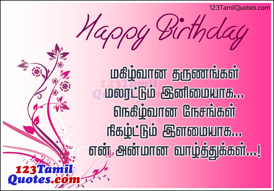 happy birthday wishes for friend message in tamil ; birthday-quotes-for-best-friend-in-tamil-06
