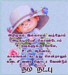 happy birthday wishes for friend message in tamil ; ere__tamil_friendship_ka