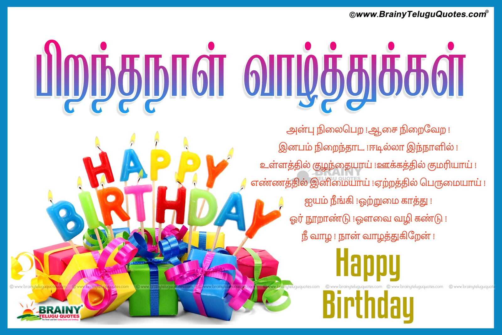 happy birthday wishes for friend message in tamil happy 252bbithday252bgreeting252bquotes