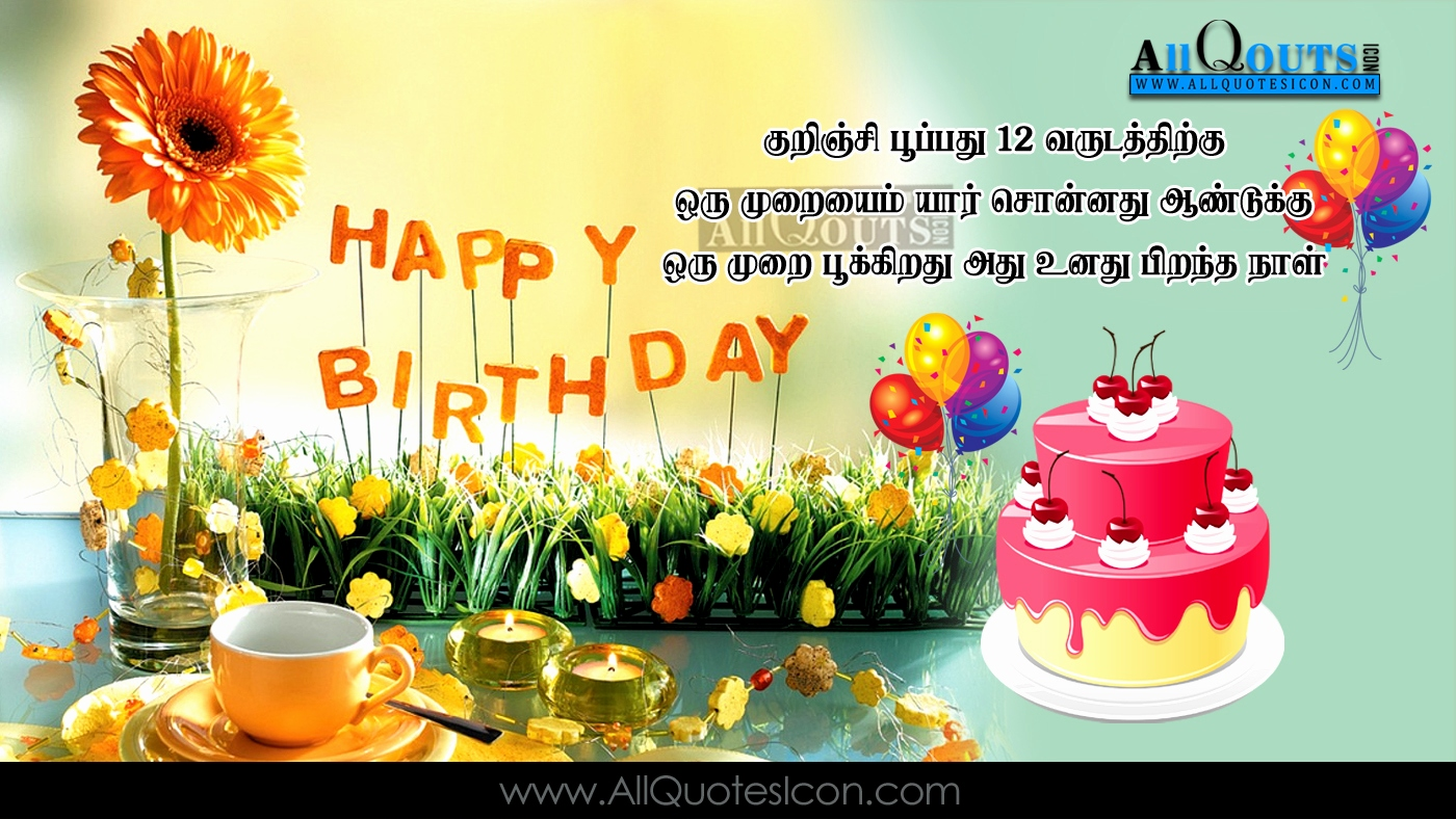 happy birthday wishes for friend message in tamil ; happy-birthday-wishes-in-tamil-awesome-cute-birthday-wishes-greetings-tamil-kavithaigal-for-friends-of-happy-birthday-wishes-in-tamil