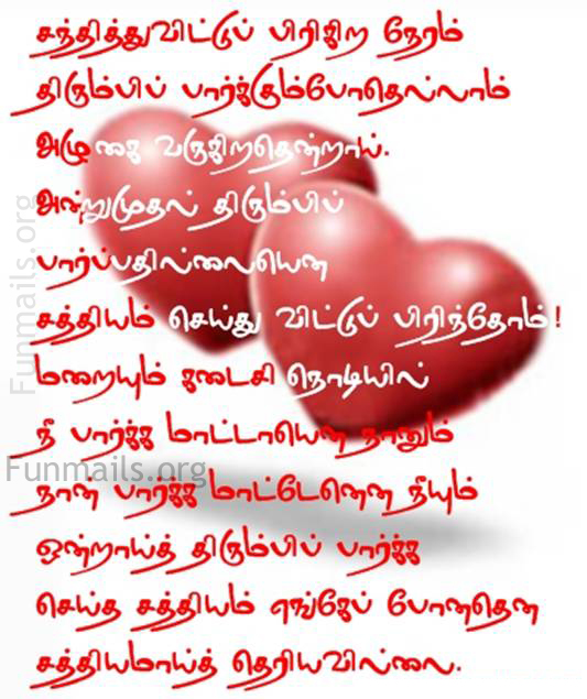 happy birthday wishes for friend message in tamil ; love+kavithai9