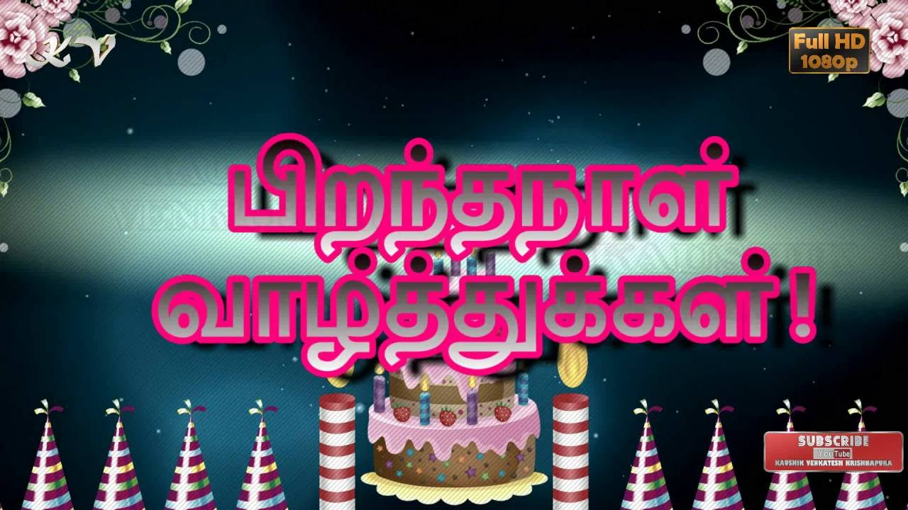happy birthday wishes for friend message in tamil ; maxresdefault