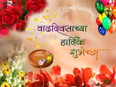 happy birthday wishes in marathi wallpaper ; b84d49a1c7162cf068cfdc06ef907f45--wallpaper-free-sms