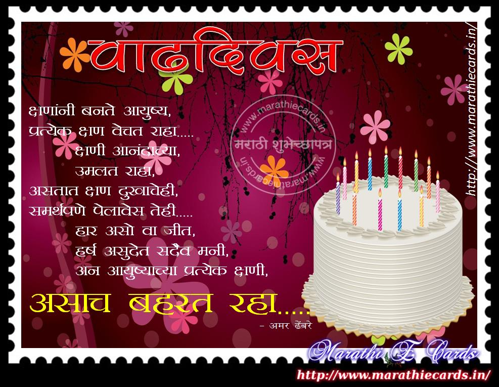 happy birthday wishes in marathi wallpaper ; birthday-greeting-for-brother-in-marathi-f4c91d6f29465ae89be9eff30c81fe3d