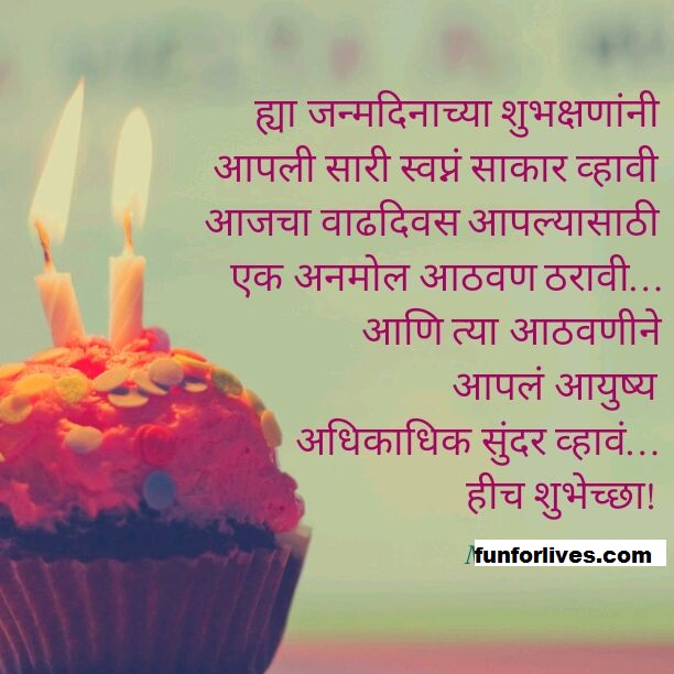happy birthday wishes in marathi wallpaper ; hp1