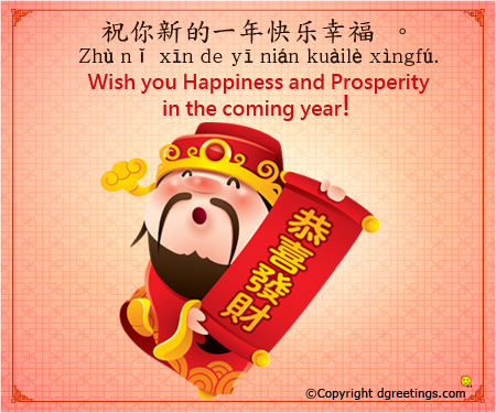happy birthday wishes message in chinese ; happy-chinese-new-year-greetings-in-mandarin-chinese-new-year-greetings
