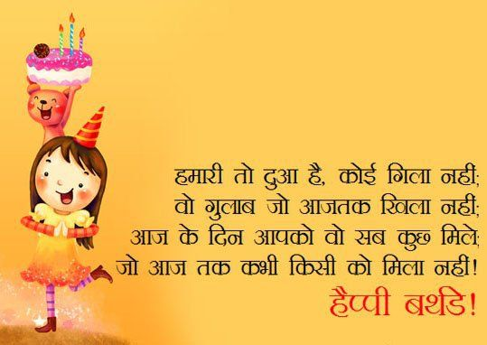 happy birthday wishes message in hindi ; 0ad6e0c49e1903b6436a62e52d187306--happy-birthday-sms-happy-birthday-wishes-quotes