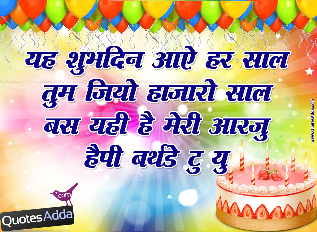 happy birthday wishes message in hindi ; 5db4e46bc293996af8a47abcb160d068