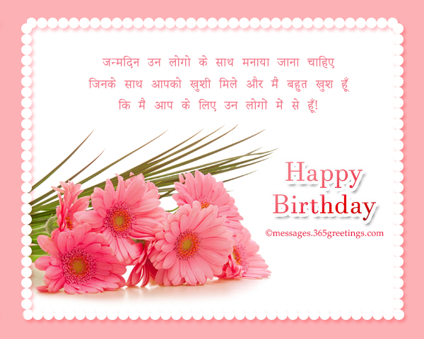 happy birthday wishes message in hindi ; birthday-messages-in-hindi