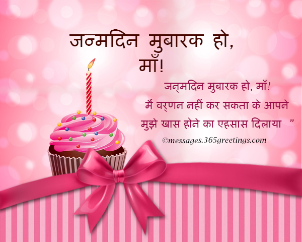happy birthday wishes message in hindi ; happy-birthday-wishes-for-mom-1