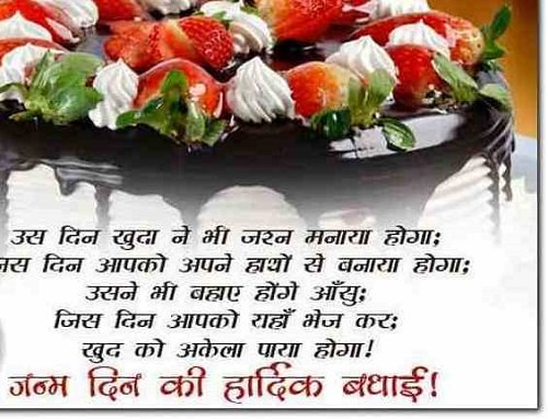 happy birthday wishes message in hindi ; happy-birthday-wishes-quotes-friend-hindi