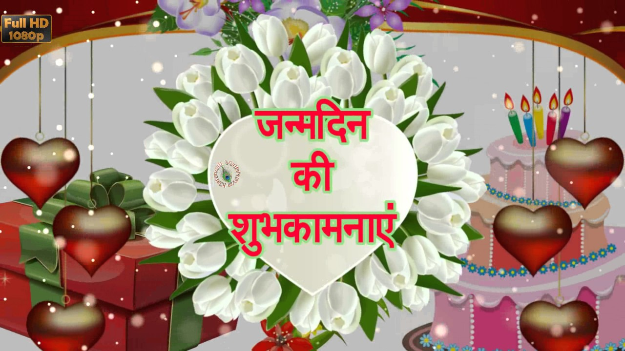 happy birthday wishes message in hindi ; maxresdefault