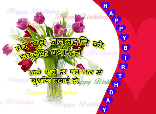 happy birthday wishes message to friend in hindi ; 0035d829867871ced9fd68d230e03df1