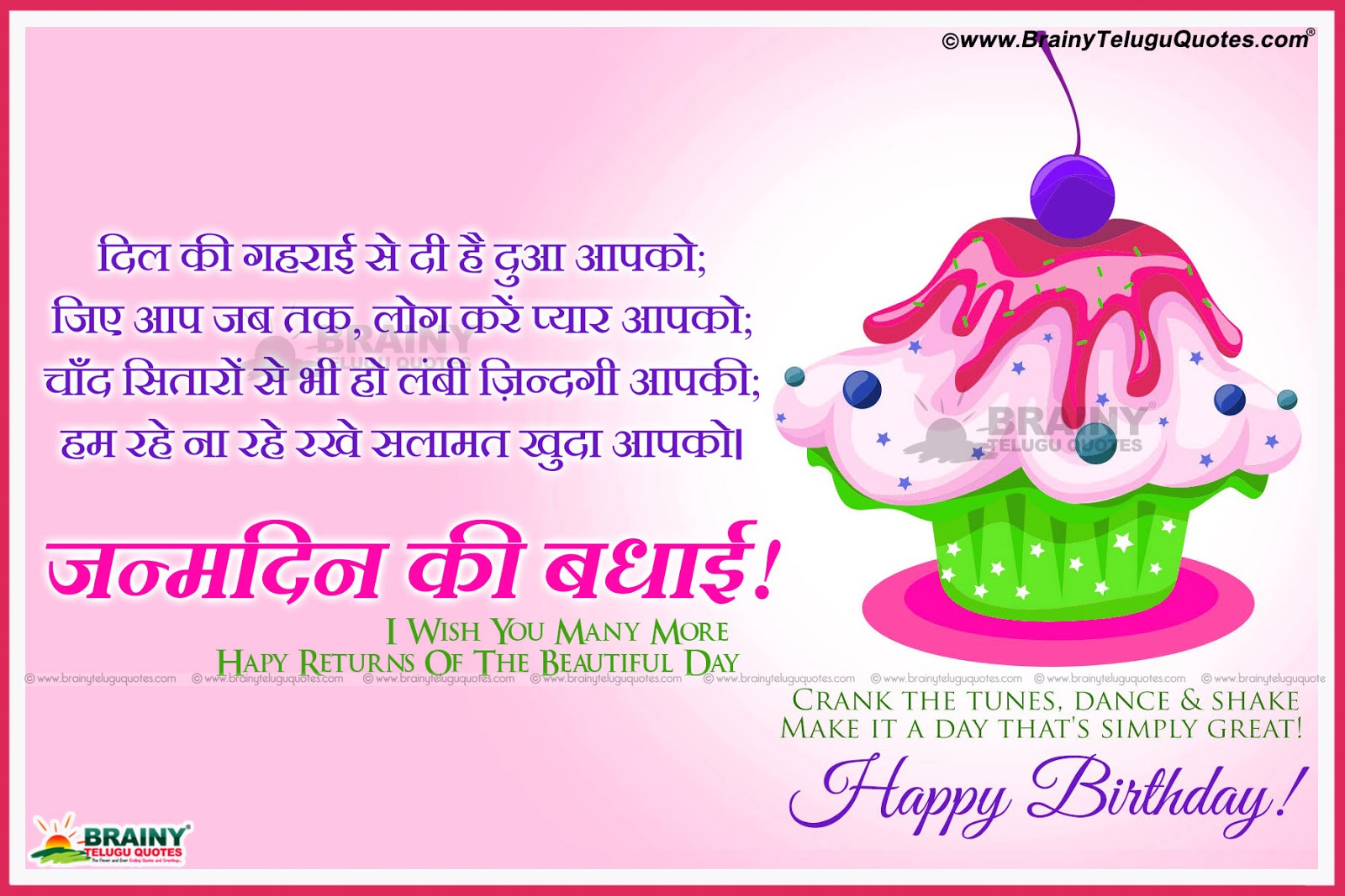happy birthday wishes message to friend in hindi ; Birthday-Cake-Images-with-Quotes-In-Hindi-2017
