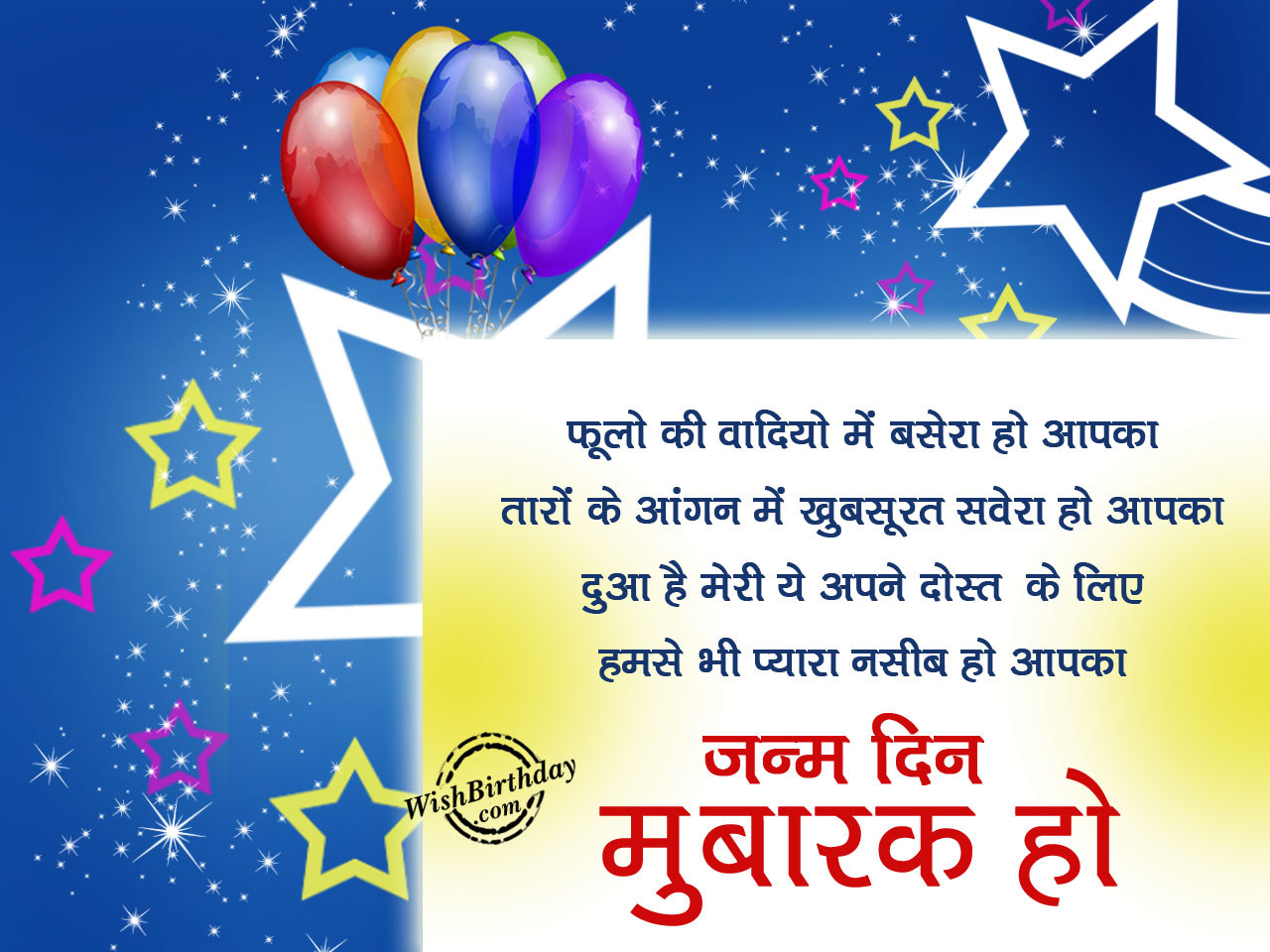 Happy Birthday Wishes Message To Friend In Hindi Best Happy Birthday Wishes