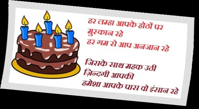 happy birthday wishes message to friend in hindi ; b302890c6ebb3c554785f7891e67283a