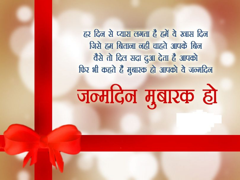 happy birthday wishes message to friend in hindi ; funny-birthday-wishes-for-friend-in-hindi-810x608