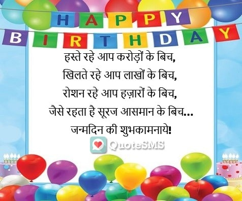 happy birthday wishes message to friend in hindi ; happy-bday-quotes-hindi