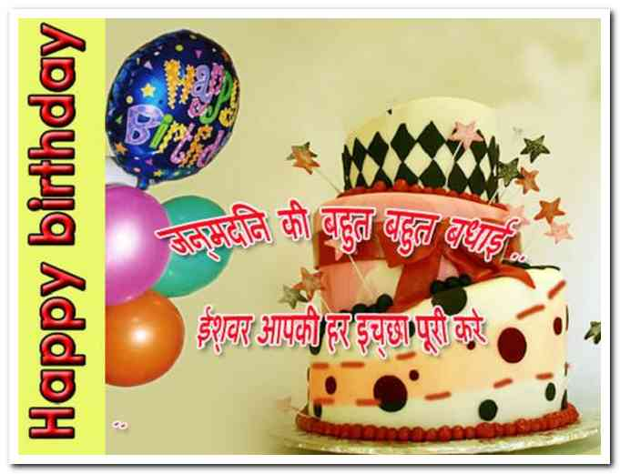 happy birthday wishes message to friend in hindi ; happy-birthday-friend-hindi-msg