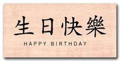 japanese birthday greeting messages ; 6dc4d5340dc56a83831a02449dbb64b0