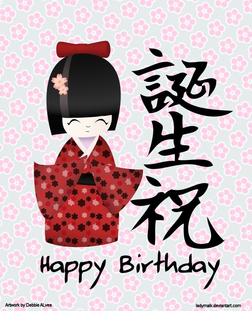 japanese birthday greeting messages ; Japanese-Birthday-Card-to-bring-your-dream-design-into-your-Birthday-invitation-2