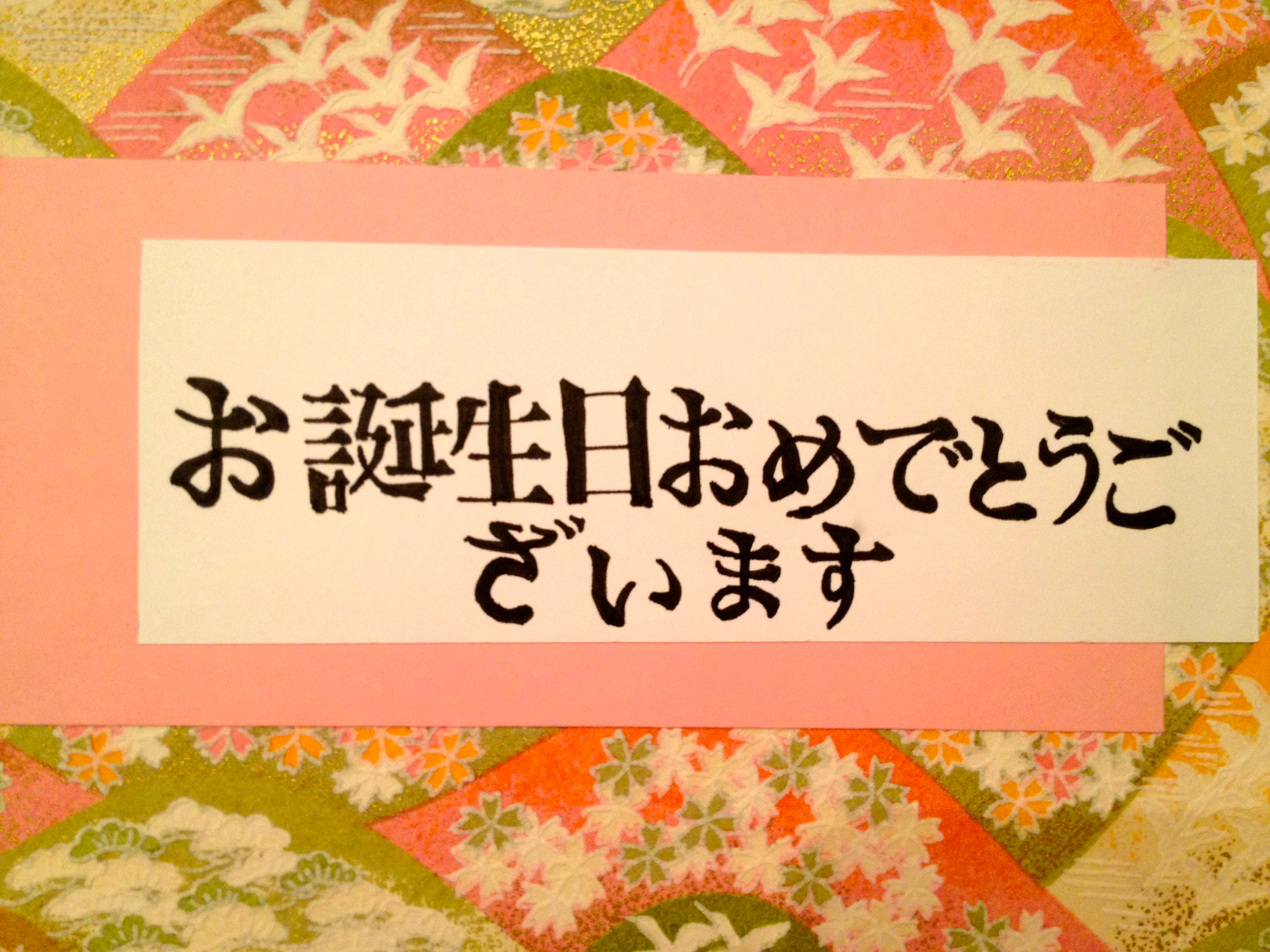 japanese birthday greeting messages ; Japanese-Birthday-Cards-is-captivating-ideas-which-can-be-applied-into-your-birthday-Card-1