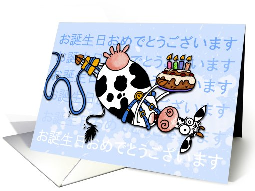 japanese birthday greeting messages ; happy-birthday-cards-images-in-japanese-ii