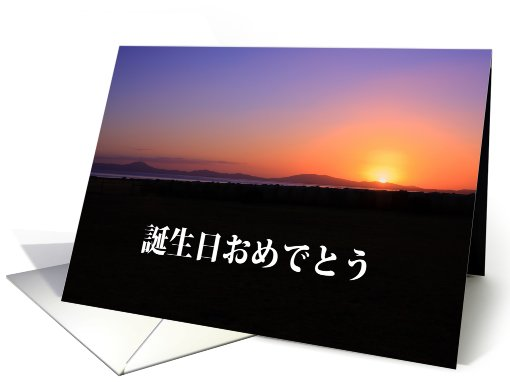 japanese birthday greeting messages ; happy-birthday-cards-images-in-japanese