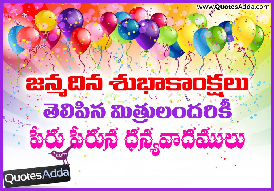 thank you message for birthday greetings facebook ; 7b06473c6936bb6ea9bb288dc342c6de