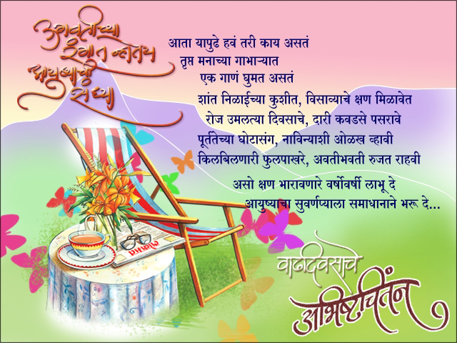 1st birthday invitation wording in marathi ; baby-shower-invitation-wording-in-marathi-awesome-birthday-invitation-cards-for-1st-birthday-of-baby-shower-invitation-wording-in-marathi