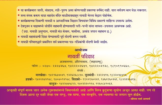 1st birthday invitation wording in marathi ; baby-shower-invitation-wording-in-marathi-lovely-invitation-cards-for-bday-of-baby-shower-invitation-wording-in-marathi