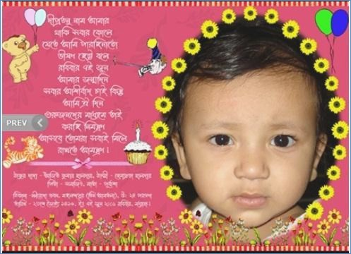 1st birthday invitation wording in marathi ; birthday-invitation-card-spandan-printers-of-1st-birthday-invitation-cards-in-marathi