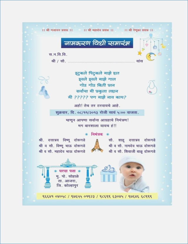 1st birthday invitation wording in marathi ; card-of-name-ceremony-of-first-birthday-invitation-cards-in-marathi