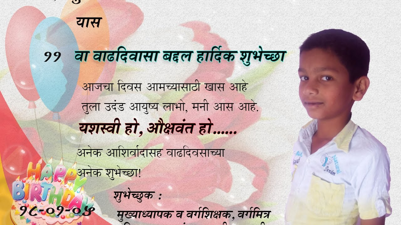 1st birthday invitation wording in marathi ; maxresdefault