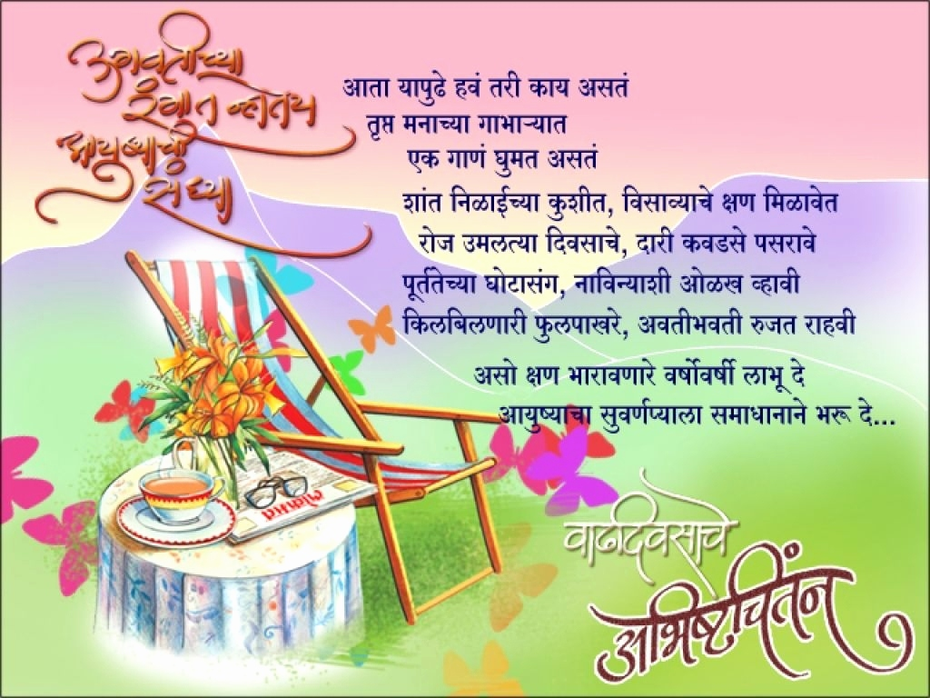 5th birthday invitation message in marathi ; 1st-birthday-invitation-card-in-marathi-luxury-marathi-diwali-greetings7-from-365greetings-1st-birthday-of-1st-birthday-invitation-card-in-marathi