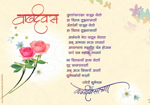 birthday card sms messages ; marathi-birthday-card-awesome-107-best-festivals-occasions-sms-messages-wishes-greetings-of-marathi-birthday-card
