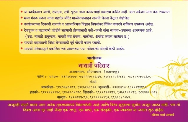 birthday invitation in marathi ; 1st-birthday-invitation-card-in-marathi-fresh-birthday-invitation-card-in-marathi-premium-invitation-template-of-1st-birthday-invitation-card-in-marathi