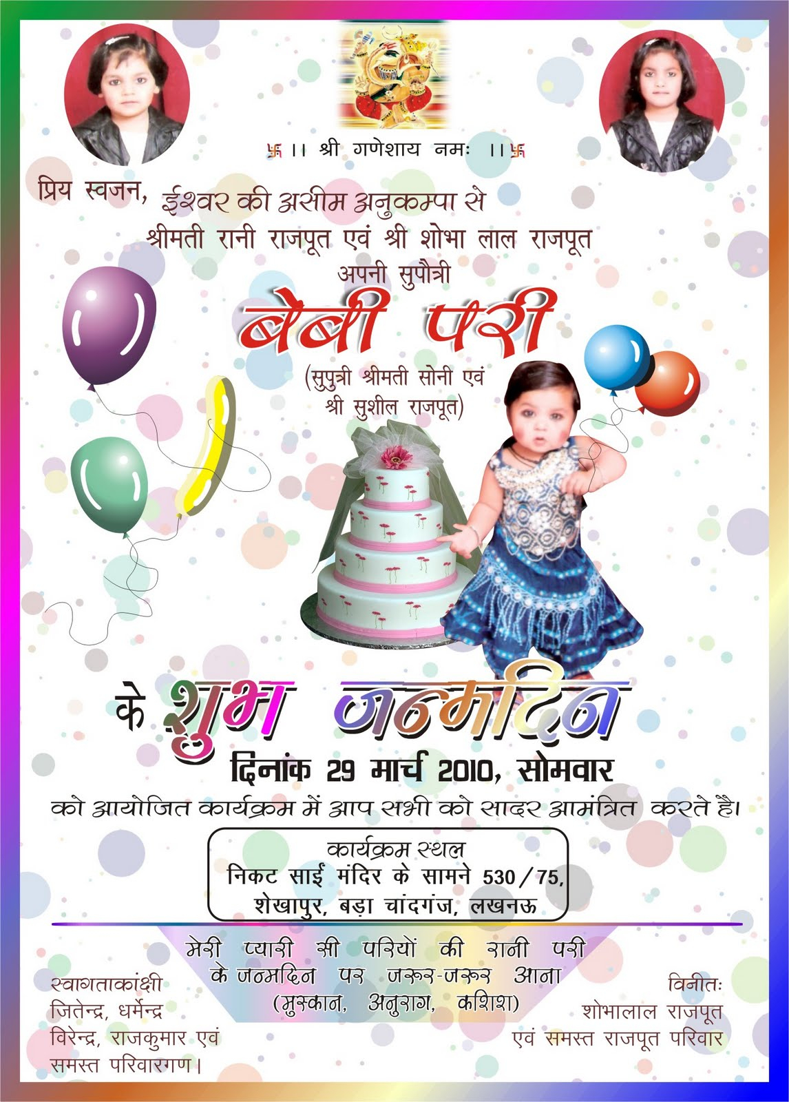 birthday invitation in marathi ; baby-shower-invitation-card-in-marathi-fresh-invitation-matter-of-baby-shower-in-marathi-marathi-of-baby-shower-invitation-card-in-marathi-1