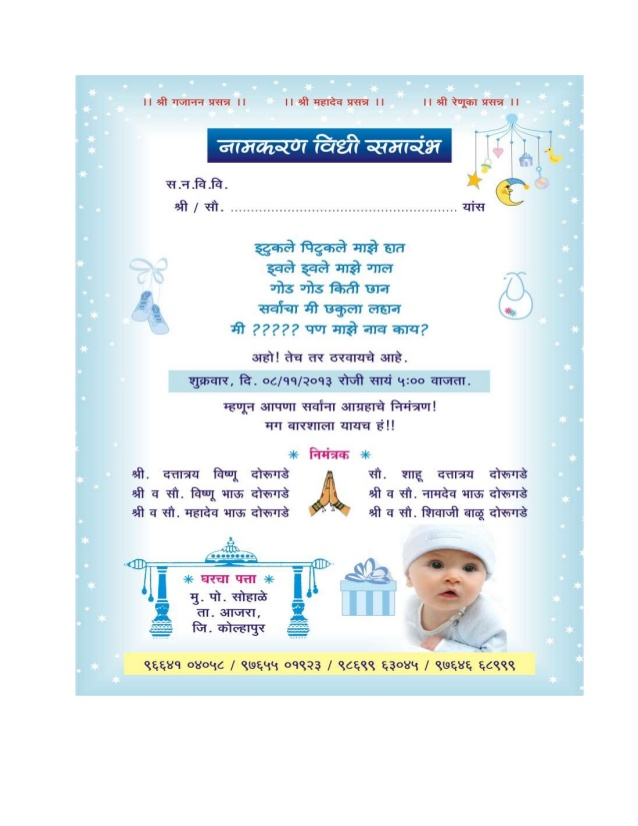 birthday invitation in marathi ; invitation-card-of-name-ceremony_card-of-name-ceremony-on-happy-birthday-invitation-cards-invitatio
