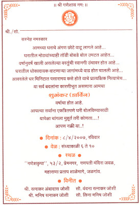 birthday invitation in marathi ; invitation