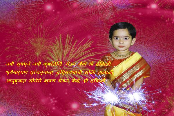 birthday invitation in marathi ; marath-diwali-5