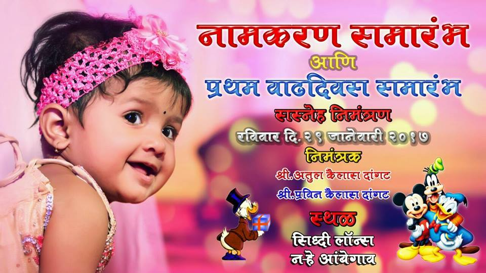 birthday invitation in marathi ; marathi-birthday-invitation