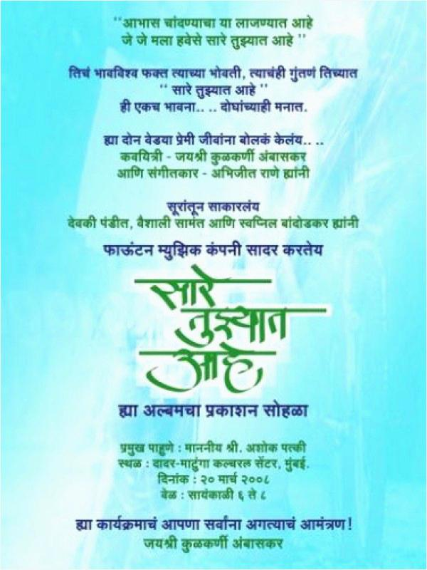 birthday invitation in marathi ; retirement-ceremony-invitation-card-in-marathi-wedding-matter-format-for-image-below-of-i