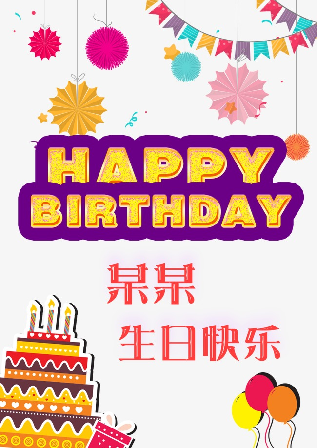 birthday posters free download ; 165801e3841d03a