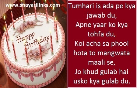 birthday wish for hubby in hindi ; Happy-Birthday-Wishes-For-Husband-In-Hindi