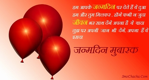 birthday wish for hubby in hindi ; happy-birthday-wishes-to-lover-in-hindi-lovely-birthday-sms-messages-collection-and-status-of-happy-birthday-wishes-to-lover-in-hindi